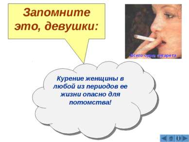 Запомните это, девушки: Курение женщины в любой из периодов ее жизни опасно д...