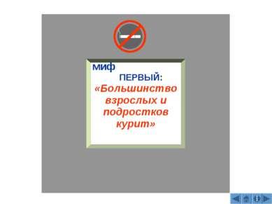 миф ПЕРВЫЙ: «Большинство взрослых и подростков курит»