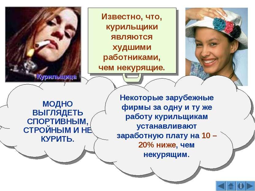 МОДНО ВЫГЛЯДЕТЬ СПОРТИВНЫМ, СТРОЙНЫМ И НЕ КУРИТЬ. Известно, что, курильщики я...
