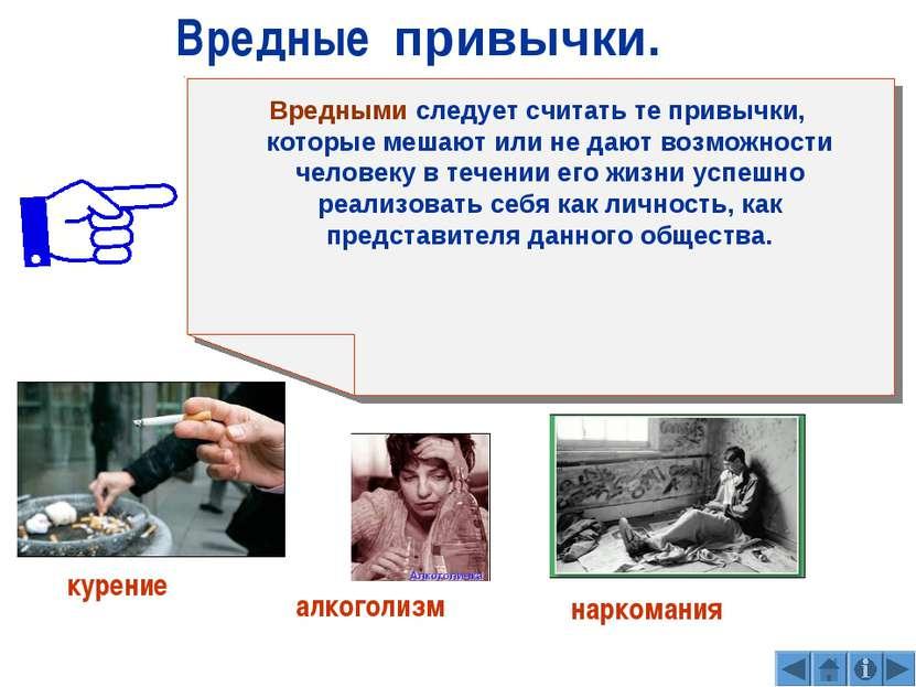 Вредные привычки. курение наркомания алкоголизм Вредными следует считать те п...