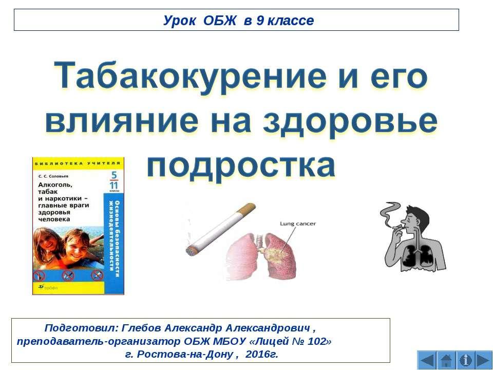 Урок ОБЖ в 9 классе Подготовил: Глебов Александр Александрович , преподавател...