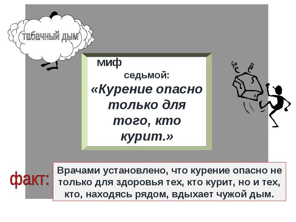 миф седьмой: «Курение опасно только для того, кто курит.» Врачами установлено...