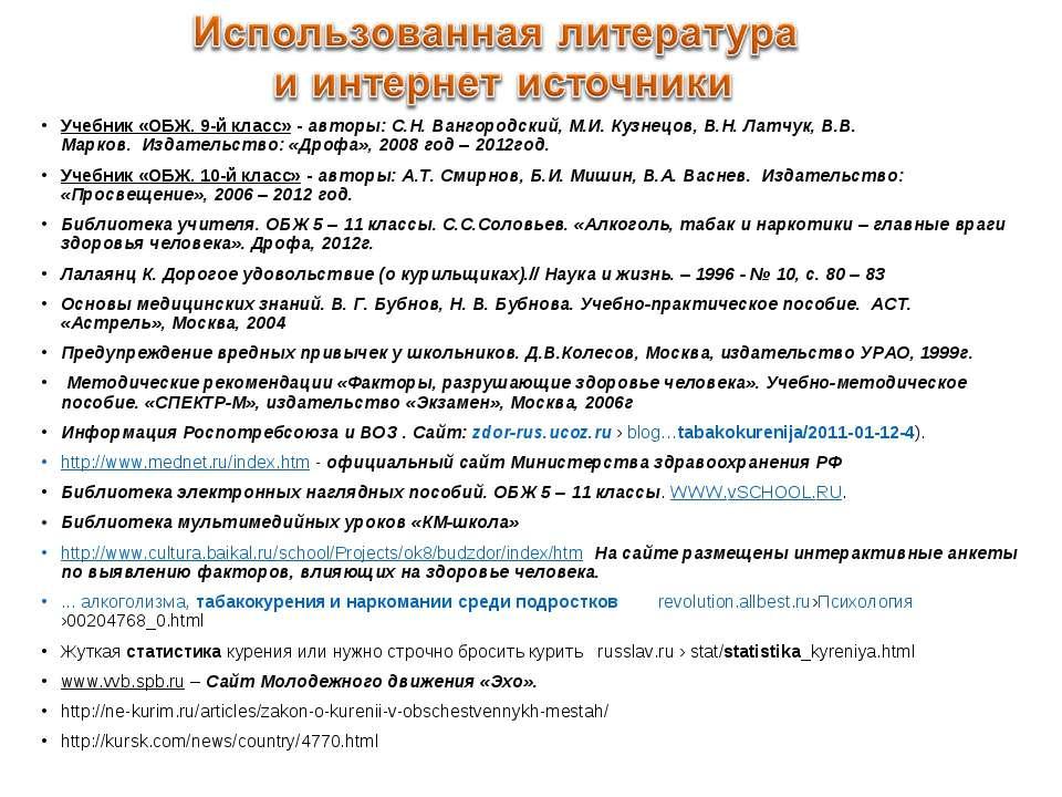 Учебник «ОБЖ. 9-й класс»-авторы: С.Н. Вангородский, М.И. Кузнецов, В.Н. Лат...