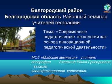 Белгородский район Белгородская область Районный семинар учителей географии Т...