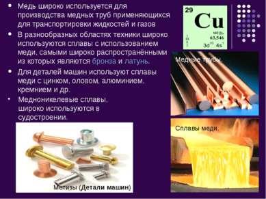 Медь широко используется для производства медных труб применяющихся для транс...