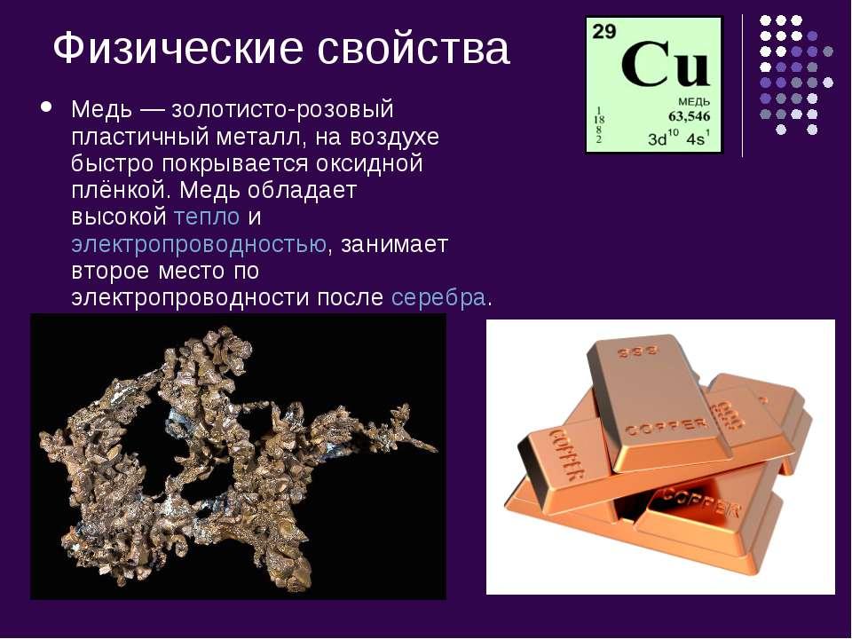 Физические свойства Медь— золотисто-розовый пластичный металл, на воздухе бы...