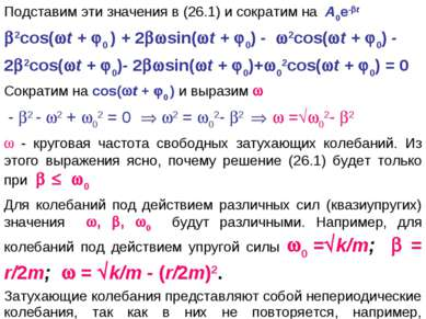 Подставим эти значения в (26.1) и сократим на A0е- t 2cos( t + 0 ) + 2 sin( t...