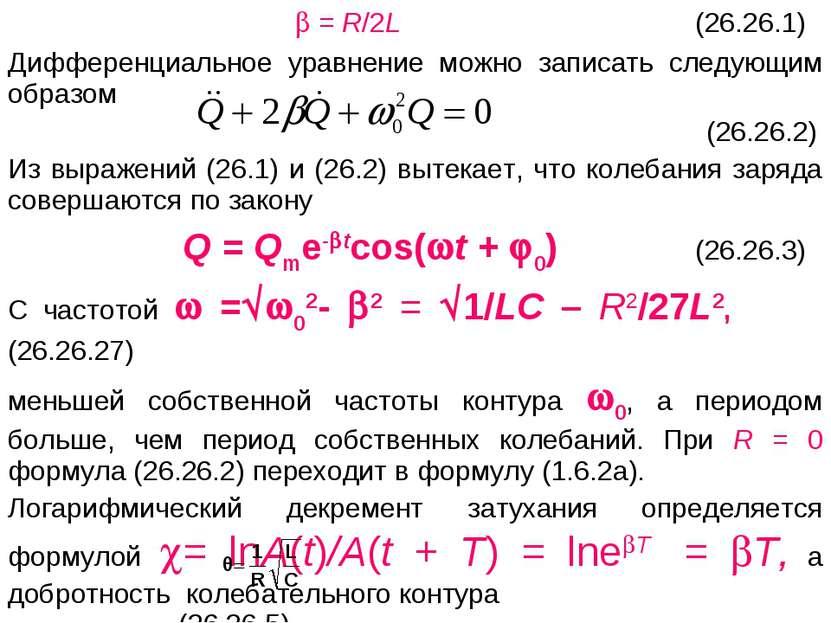 = R/2L (26.26.1) Дифференциальное уравнение можно записать следующим образом ...