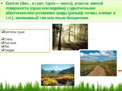 Биотоп (био... и греч. topós — место), участок земной поверхности (суши или в...