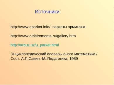 Источники: http://www.oparket.info/ паркеты эрмитажа http://www.otdelremonta....