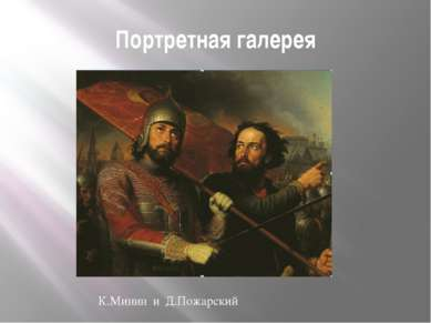 Портретная галерея К.Минин и Д.Пожарский