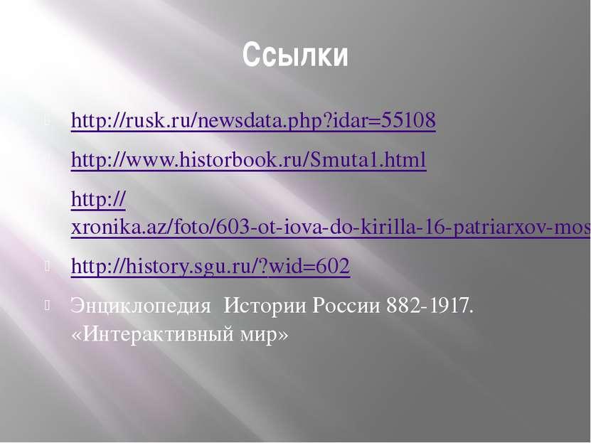 Ссылки http://rusk.ru/newsdata.php?idar=55108 http://www.historbook.ru/Smuta1...