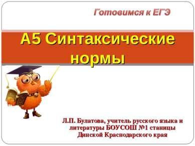 Л.П. Булатова, учитель русского языка и литературы БОУСОШ №1 станицы Динской ...