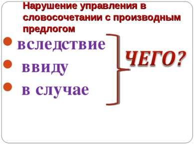 Нарушение управления в словосочетании с производным предлогом вследствие ввид...