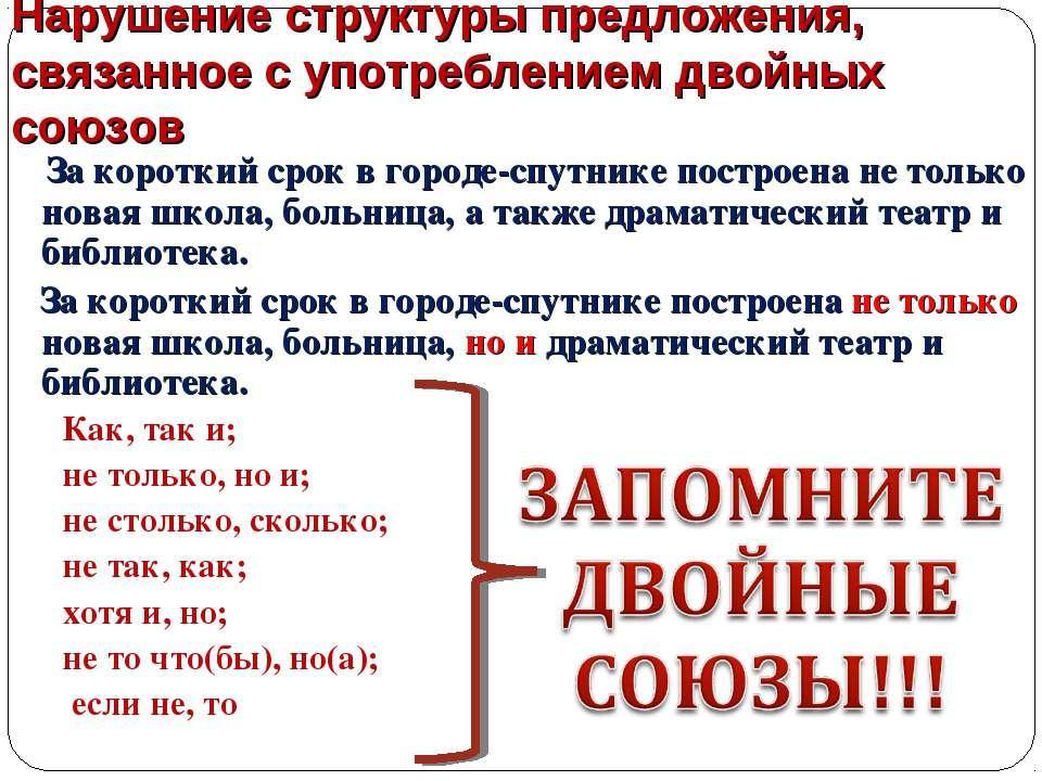 Нарушение структуры предложения, связанное с употреблением двойных союзов За ...