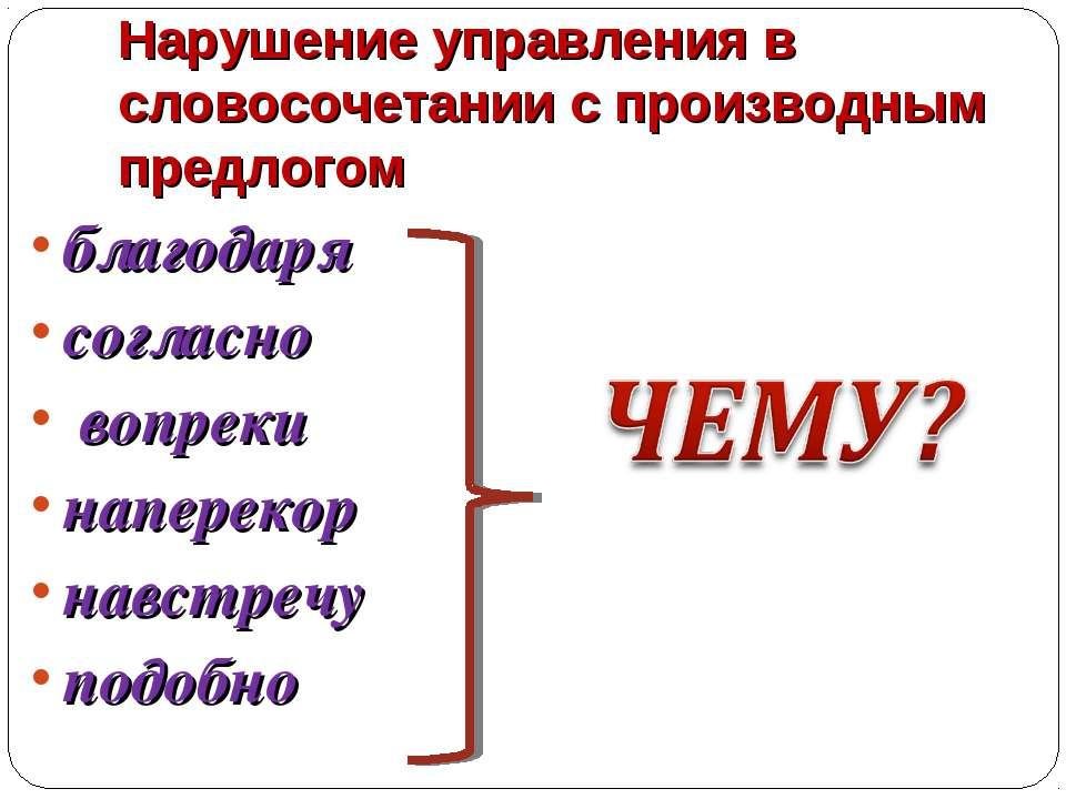Нарушение управления в словосочетании с производным предлогом благодаря согла...