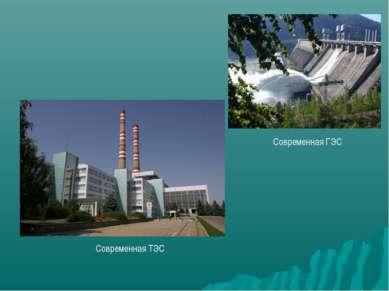 Современная ТЭС Современная ГЭС