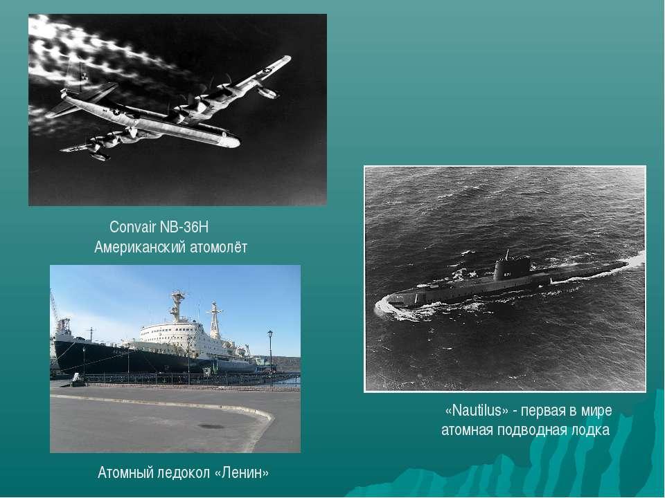 Convair NB-36H Американский атомолёт «Nautilus» - первая в мире атомная подво...