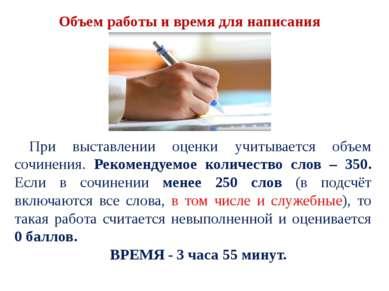 Объем работы и время для написания При выставлении оценки учитывается объем с...