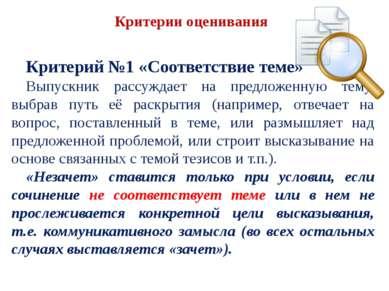 Критерии оценивания Критерий №1 «Соответствие теме» Выпускник рассуждает на п...
