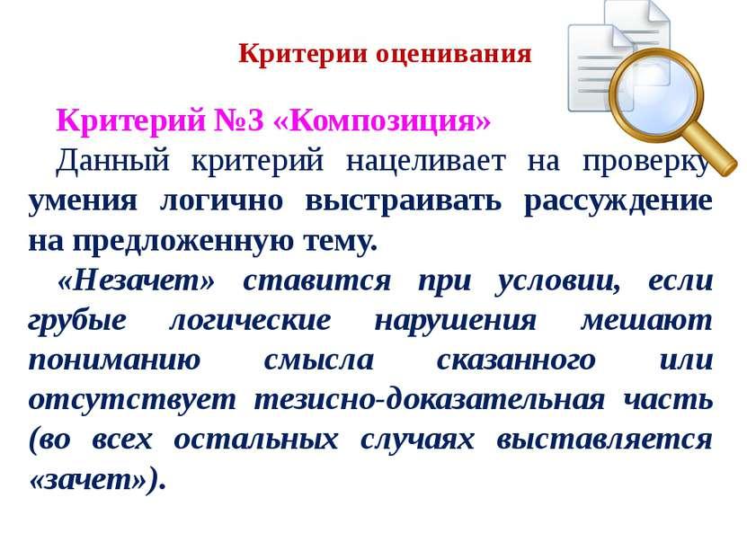 Критерии оценивания Критерий №3 «Композиция» Данный критерий нацеливает на пр...
