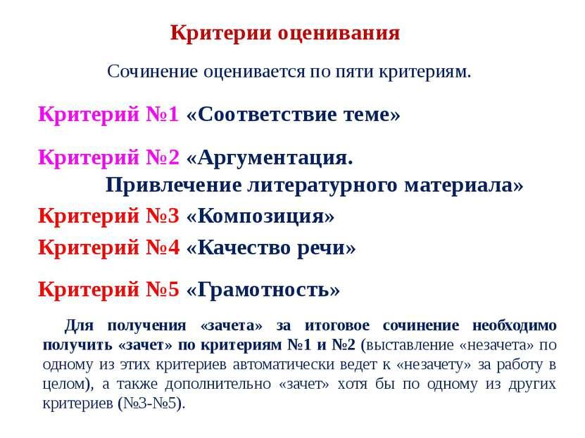 Критерии оценивания Сочинение оценивается по пяти критериям. Критерий №1 «Соо...
