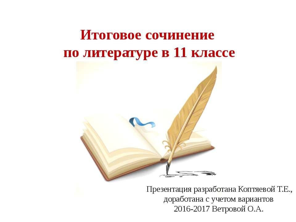 Итоговое сочинение по литературе в 11 классе Презентация разработана Коптяево...