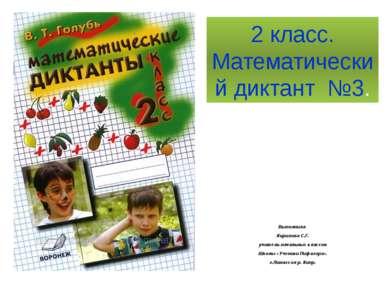 2 класс. Математический диктант №3. Выполнила Кирилова С.Г. учитель начальных...