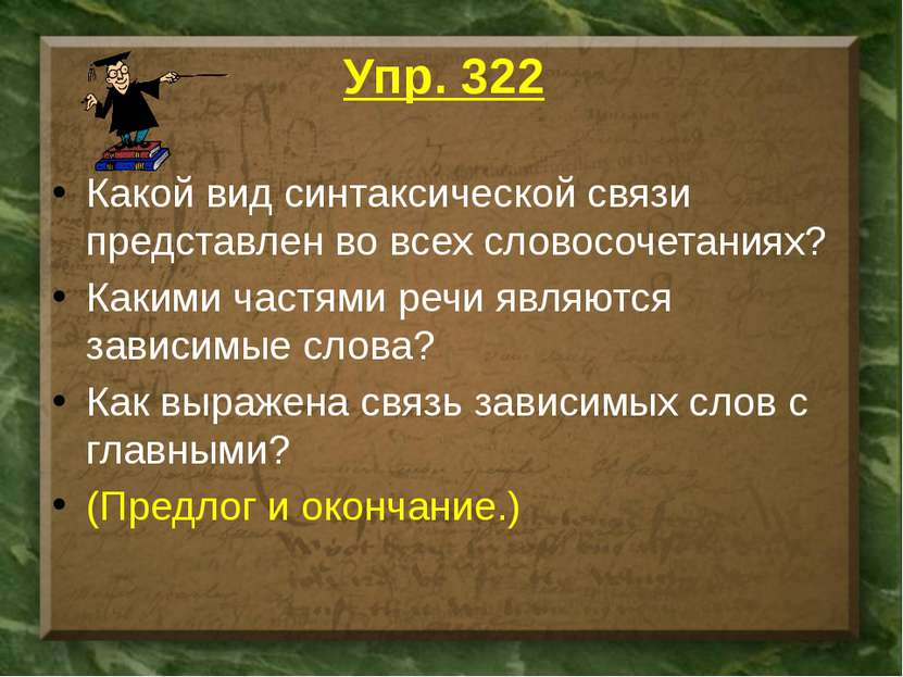 Упр. 322 Какой вид синтаксической связи представлен во всех словосочетаниях? ...