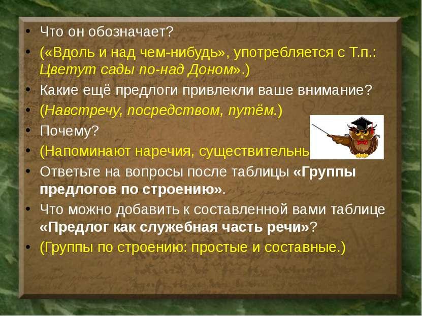 Что он обозначает? («Вдоль и над чем-нибудь», употребляется с Т.п.: Цветут са...