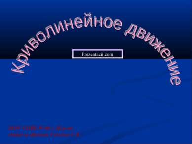 МОУ СОШ № 40 г. Перми учитель физики Гученко Г.В.