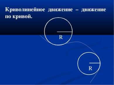 Криволинейное движение – движение по кривой.