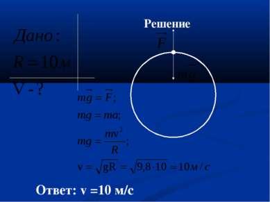 Решение Ответ: v =10 м/с