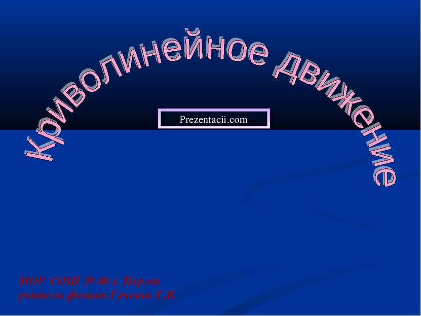 МОУ СОШ № 40 г. Перми учитель физики Гученко Г.В. Prezentacii.com