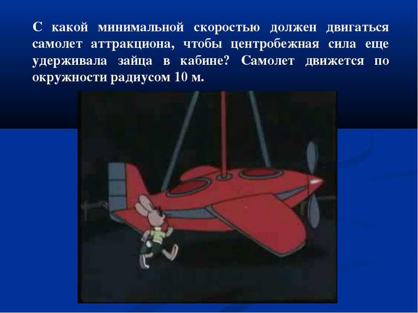 С какой минимальной скоростью должен двигаться самолет аттракциона, чтобы цен...