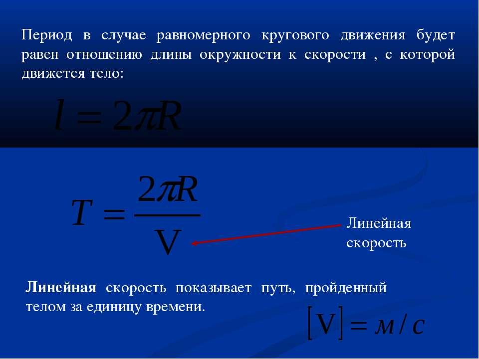 Период в случае равномерного кругового движения будет равен отношению длины о...