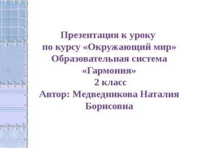Презентация к уроку по курсу «Окружающий мир» Образовательная система «Гармон...