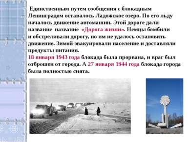 Единственным путем сообщения с блокадным Ленинградом оставалось Ладожское озе...