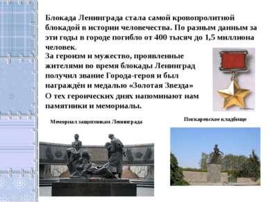 Блокада Ленинграда стала самой кровопролитной блокадой в истории человечества...
