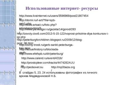 http://domir.ru/l-art/?file=spb-petr1.php http://www.artsait.ru/foto.php?art=...