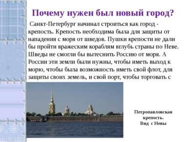 Почему нужен был новый город? Санкт-Петербург начинал строиться как город - к...