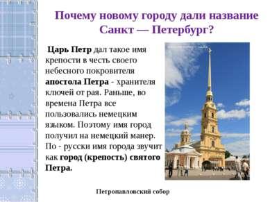 Почему новому городу дали название Санкт — Петербург? Царь Петр дал такое имя...