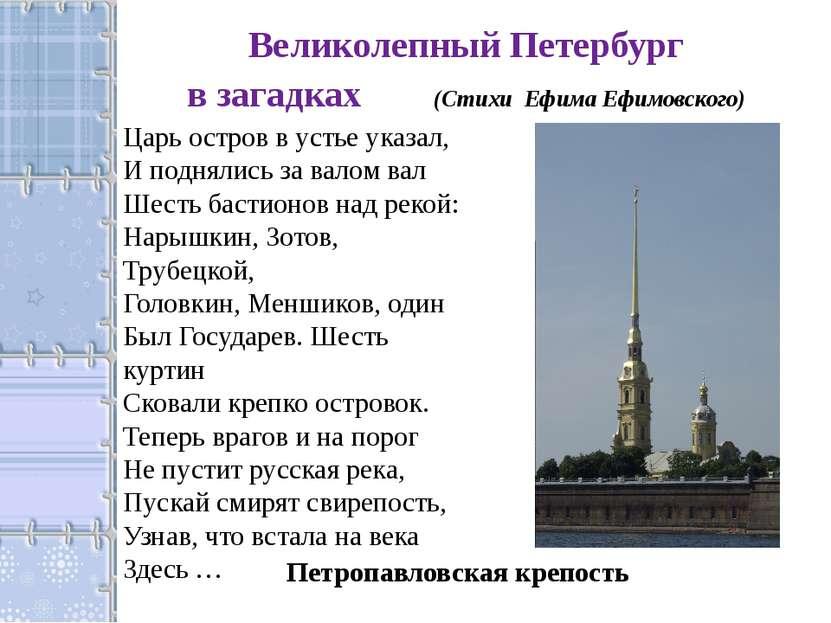 Великолепный Петербург в загадках (Стихи Ефима Ефимовского) Царь остров в уст...