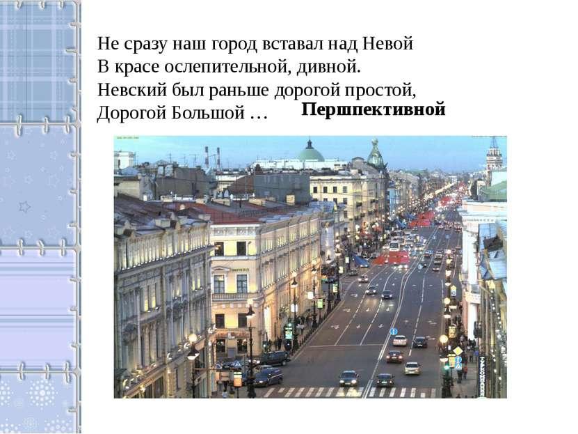 Не сразу наш город вставал над Невой В красе ослепительной, дивной. Невский б...