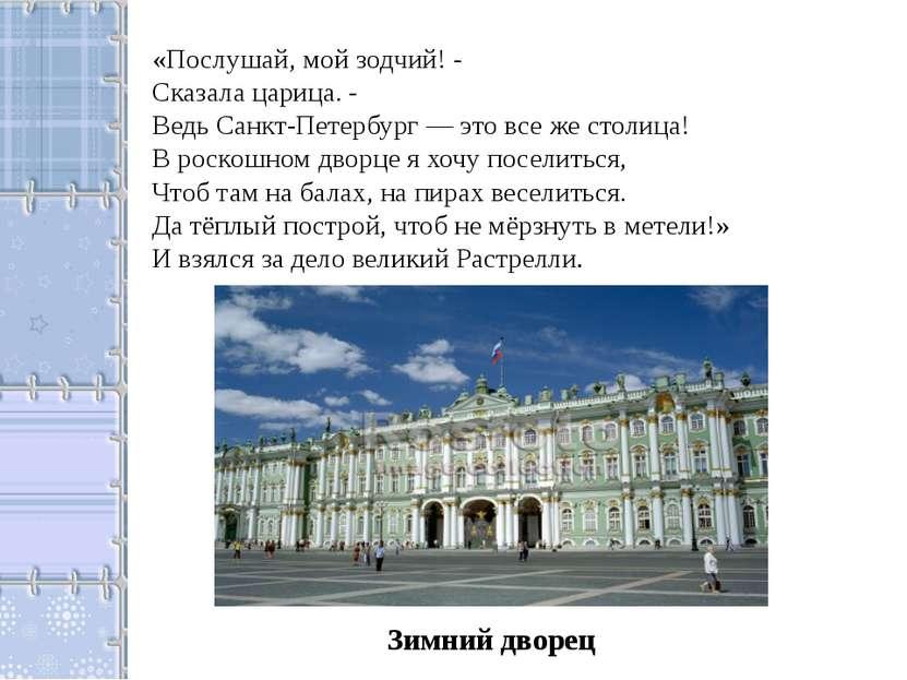 «Послушай, мой зодчий! - Сказала царица. - Ведь Санкт-Петербург — это все же ...