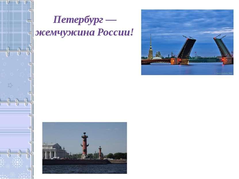 Петербург — жемчужина России! Приезжайте в наш город!