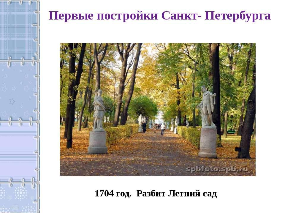 Первые постройки Санкт- Петербурга 1704 год. Разбит Летний сад