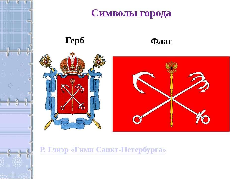 Символы города Герб Флаг Р. Глиэр «Гимн Санкт-Петербурга»