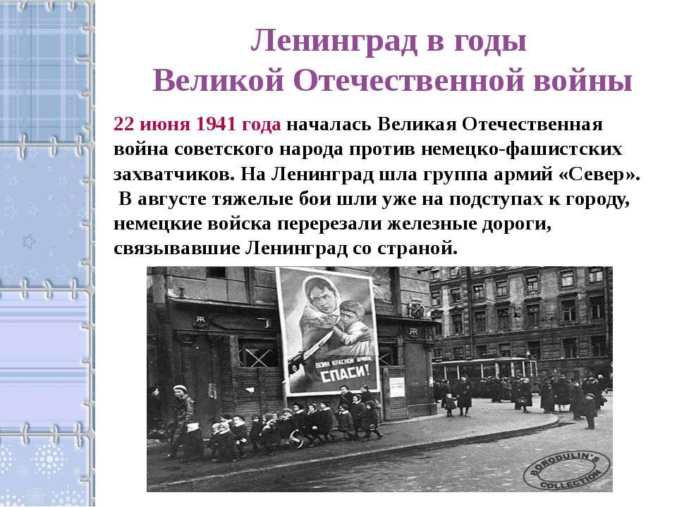 Ленинград в годы Великой Отечественной войны 22 июня 1941 года началась Велик...