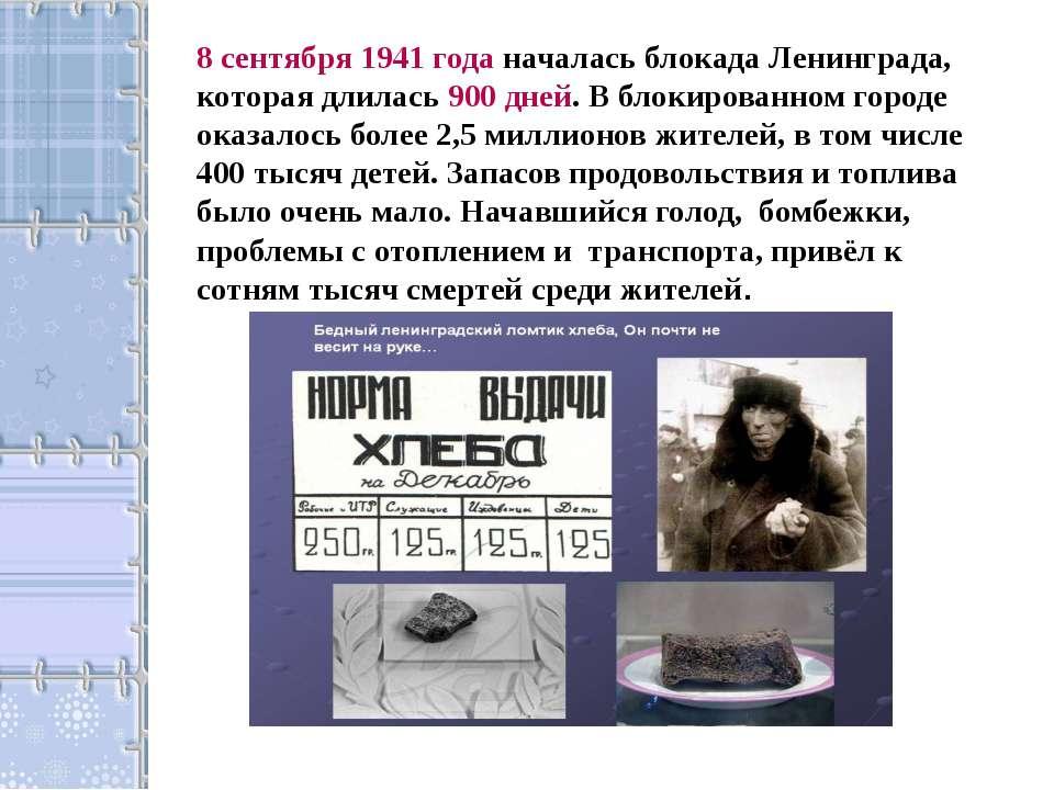 8 сентября 1941 года началась блокада Ленинграда, которая длилась 900 дней. В...